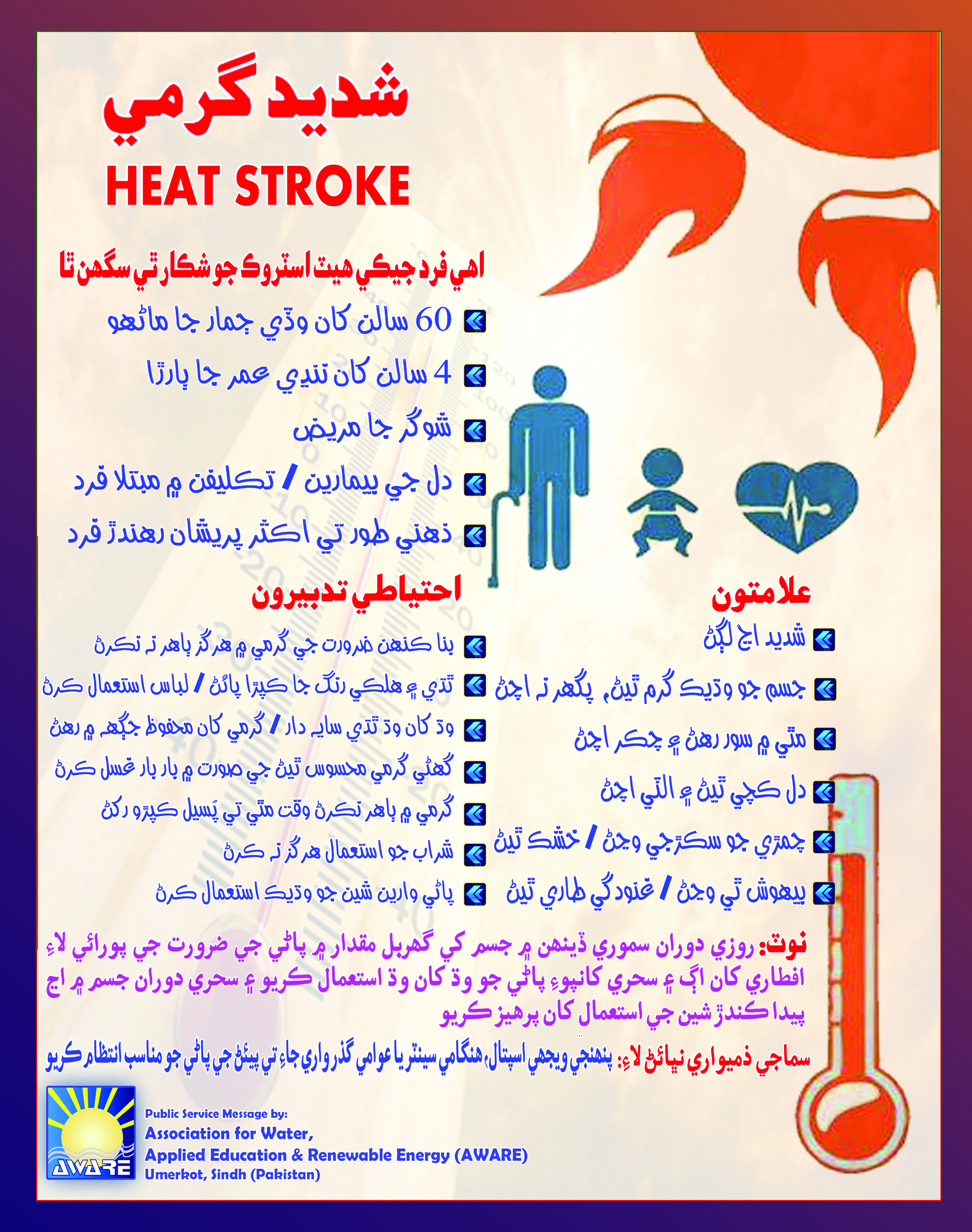 heat stroke add for mag.JPG